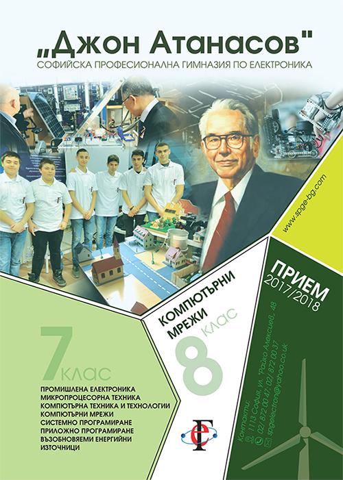 Прием 2017 - 2018